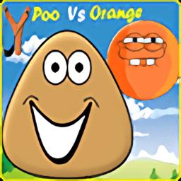 愤怒的橘子小游戏(poo vs orange)