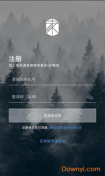桃花源家族软件
