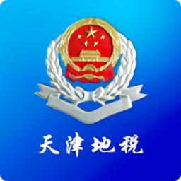 天津地税系统