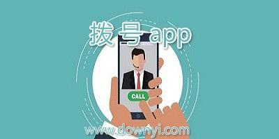 拨号app