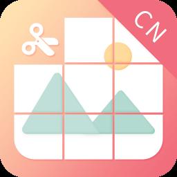 九宫图制作软件(9cut grids maker)