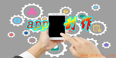 app制作