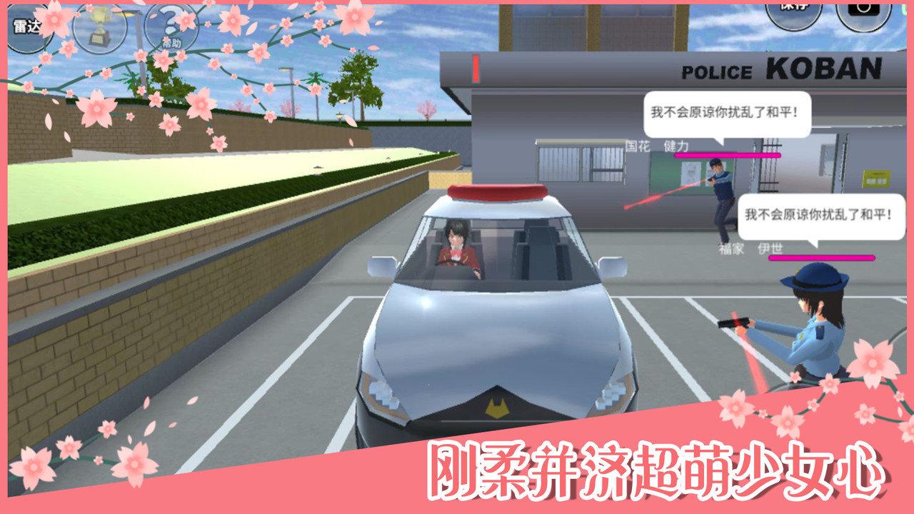 樱花校园模拟器中文版最新版 v1.035.06 安卓版 0