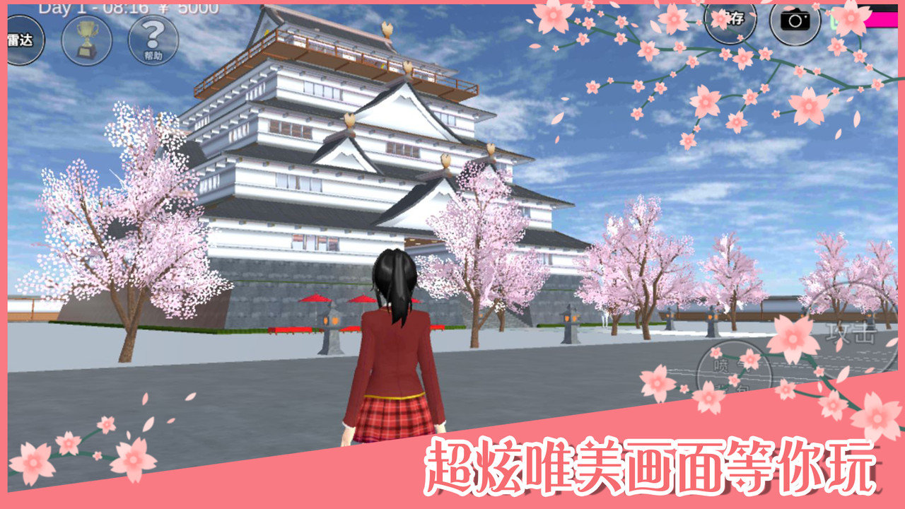 樱花校园模拟器中文版最新版 v1.035.06 安卓版 1