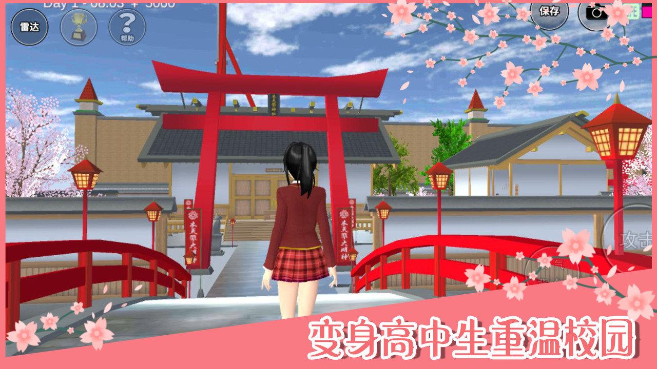 樱花校园模拟器中文版最新版 v1.035.06 安卓版 2
