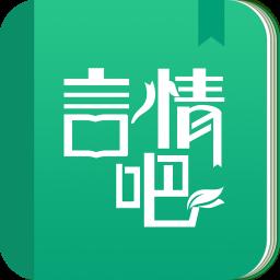 言情吧app