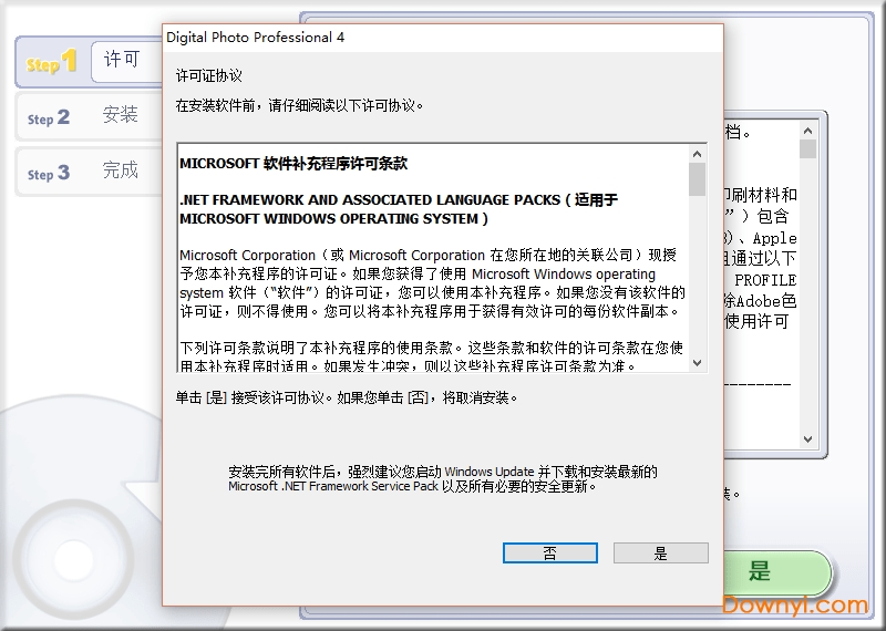 佳能dpp中文版(digital photo professional) v4.9.20 安装版 0