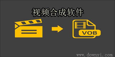 视频合成软件