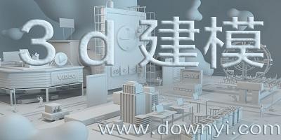 3d建模�件
