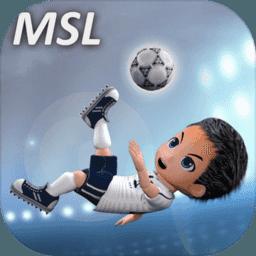 移动足球联赛最新版(msl)