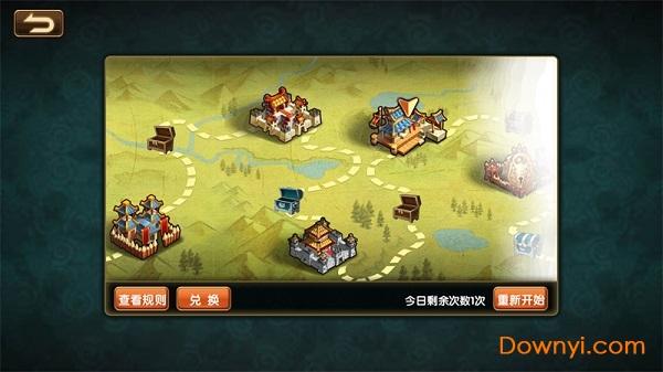 梦寻三国游戏 v1.18 安卓版 3