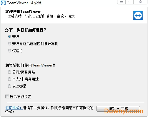 teamviewer14个人免费版