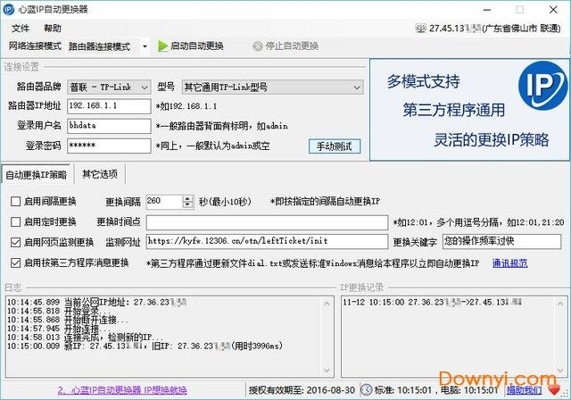 心蓝ip自动更换器破解版