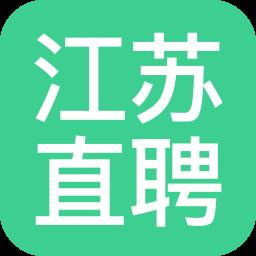 江苏直聘app