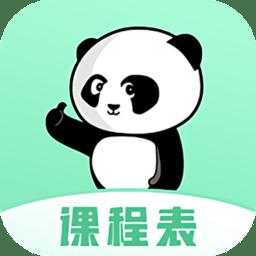 熊貓課表軟件