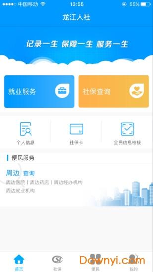 龙江人社软件电脑版 v3.2 官方最新版 2