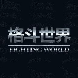 格斗世界app