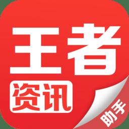 王者资讯app