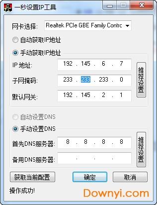 一秒设置ip工具 v1.0.05.08 正式版 0