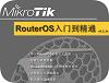 routeros教学文件