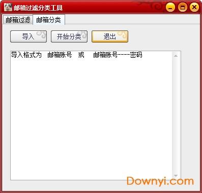 邮箱过滤分类工具 v1.0 免费版 0