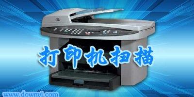 打印机扫描
