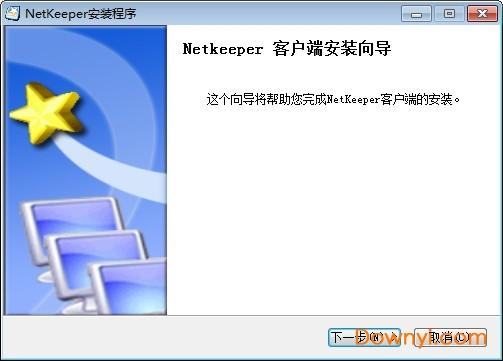 simple netkeeper电脑版
