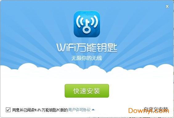 wifi万能钥匙纯净版下载