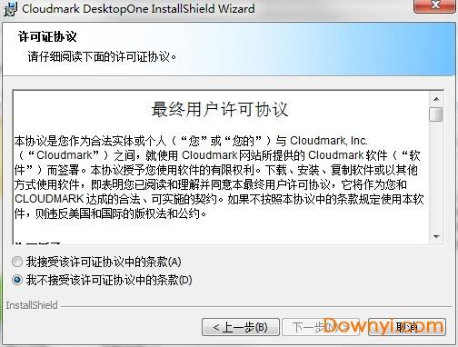 cloudmark desktopone��X版 v1.9 免�M版 1