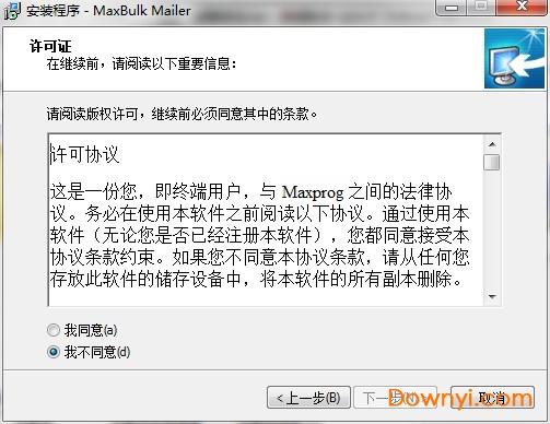 maxbulk mailer�]件工具 v8.6.8 免�M版 1