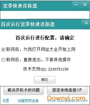 移动宽带快速连接器 v3.3.0.1001 最新版 0