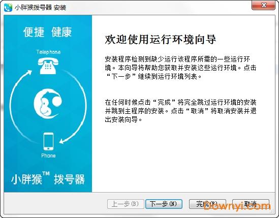 小胖猴拨号器电脑版 v1.1.7 最新版 0