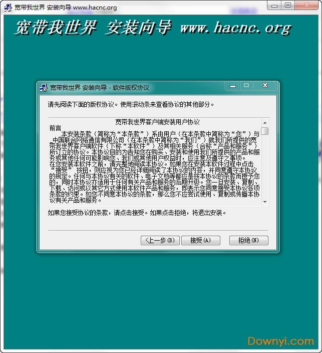 联通宽带我世界客户端 v3.0.0.1048 win7版 0