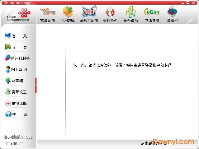 联通宽带我世界客户端 v3.0.0.1048 win7版 2