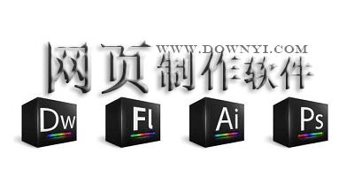 网页制作软件