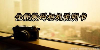 佳能数码相机说明书