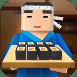 寿司主厨烹饪模拟器破解版无限金币