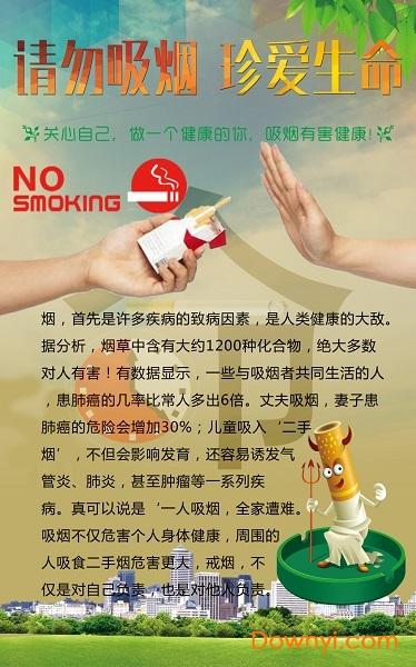 戒烟海报手绘图片