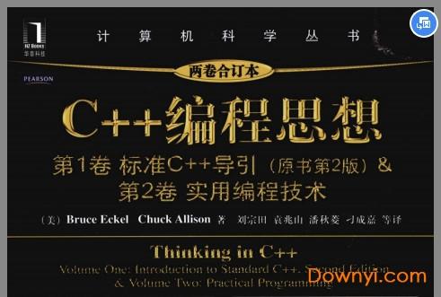 c++编程思想 第五版 pdf 免费版 0