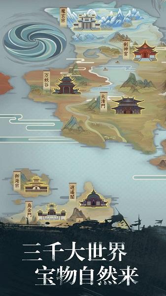 修真江湖PC客戶端 v3.6.1 最新版 0