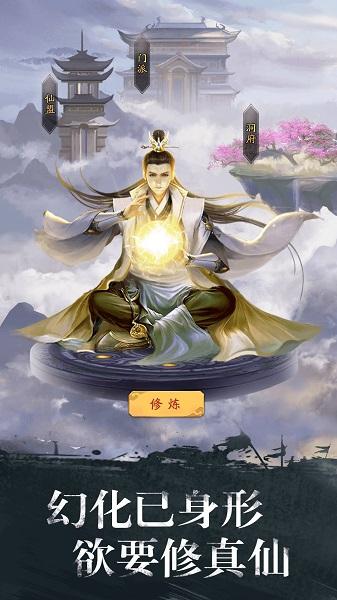 修真江湖PC客戶端 v3.6.1 最新版 1