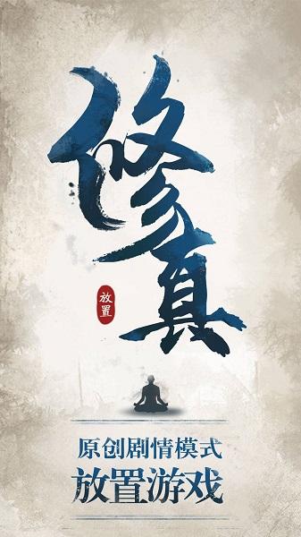 修真江湖PC客戶端 v3.6.1 最新版 2