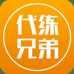 代练兄弟手机版v1.0.0 安卓版
