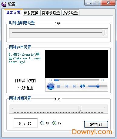 多功能桌面时钟软件 v3.02 安装版 0