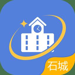 石城智慧教育app