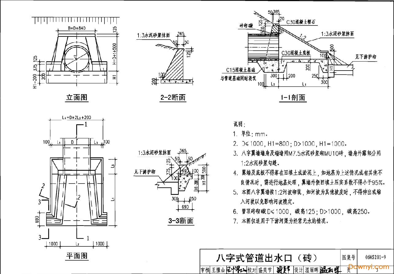 99S304《给排水卫生设备安装图集》.rar下载 久久建筑网
