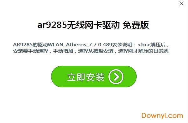 ar9285无线网卡驱动免费版