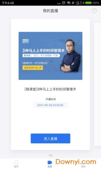 小鹅通电脑版PC直播间 v1.1.5 最新版 2