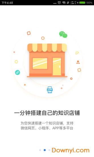 小鹅通电脑版PC直播间 v1.1.5 最新版 0