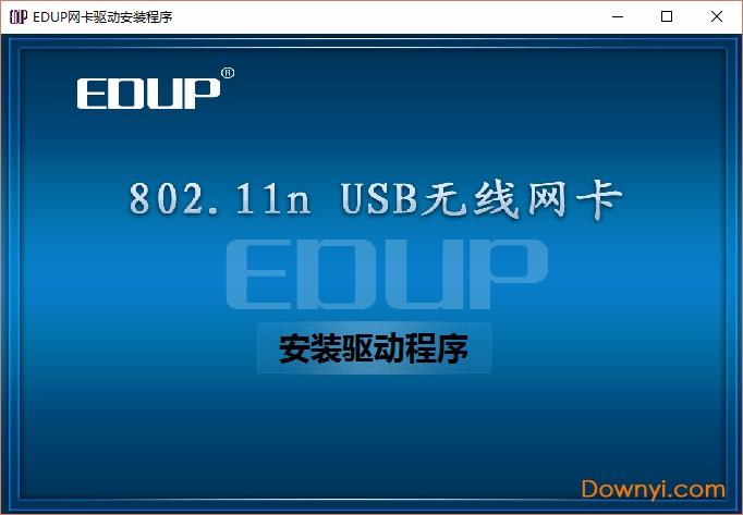 edup无线网卡驱动最新版 绿色版 0